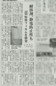 「化学工業日報」流通ビジネス欄に、当社開発の「容器類内袋用・特殊フィルム」についての記事が掲載されました。