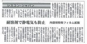 「化学工業日報」に、当社の「特殊フィルム拡販」についての記事が掲載されました。
